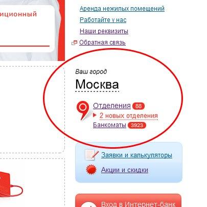 Отделения Сбербанка РФ района Выхино-Жулебино