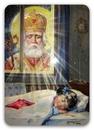 Николай Чудотворец, береги всех деток на земле…