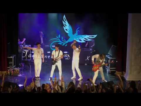 Концерт НА-НА 13.09.2018 г. Гатчина