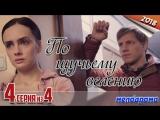 По щучьему велению / 2018 (мелодрама). 4 серия из 4