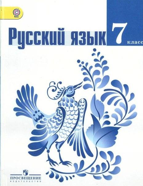 Гдз по русскому языку 7 класс м.т.баранов 33 издание