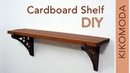 DIY How to make a Cardboard Shelf load testing cardboard furniture shelf HD