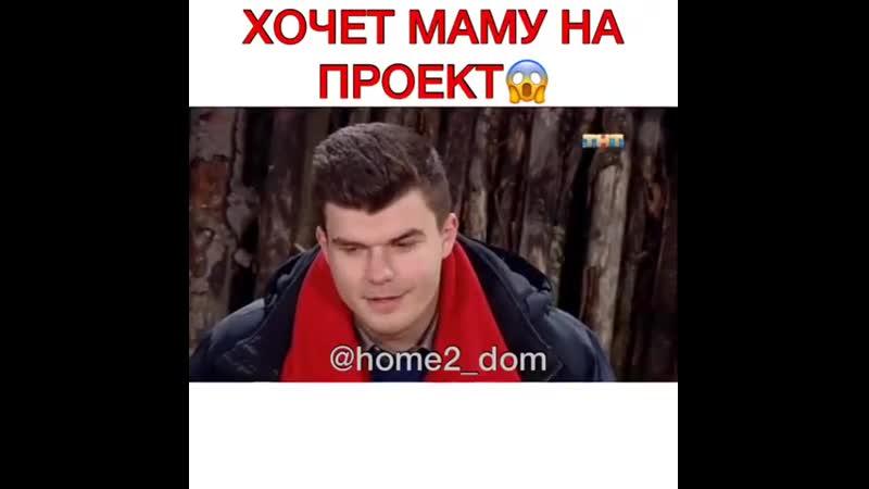 Новенький Рома Голиков хочет чтобы мама пришла на проект