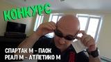 Конкурс и 90000 тыс на матчи: Спартак М - ПАОК. Реал Мадрид - Атлетико М