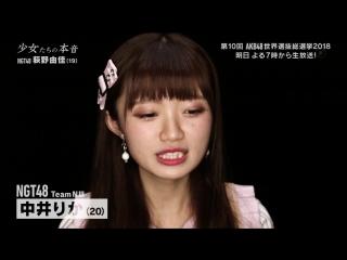 [FAM48INA] 180615 Ashita Yoru 7ji wa AKB Sousenkyo - Shoujotachi no Honne