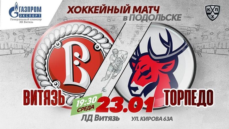 КХЛ. Витязь Подольск - Торпедо прогноз. Кэф. 2,16 Ставки на спорт.