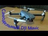Квадрокоптер DJI Mavic своими руками ...