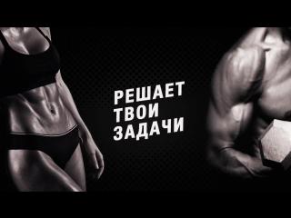Energy Pro - Энерджи Про - лучший протеи...rnational (720p).mp4