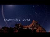 Геминиды-2013