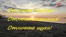 Рыбаки ХМАО в месте диких ЩУК, отдых и общение, Рыбалка на спининг! с 31.08 - 02.09.2018г.