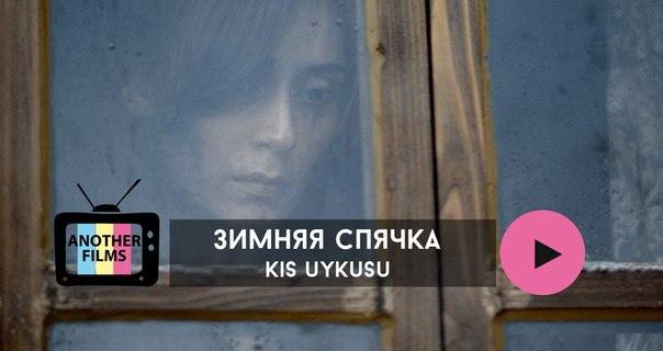 Зимняя спячка (Kis uykusu)