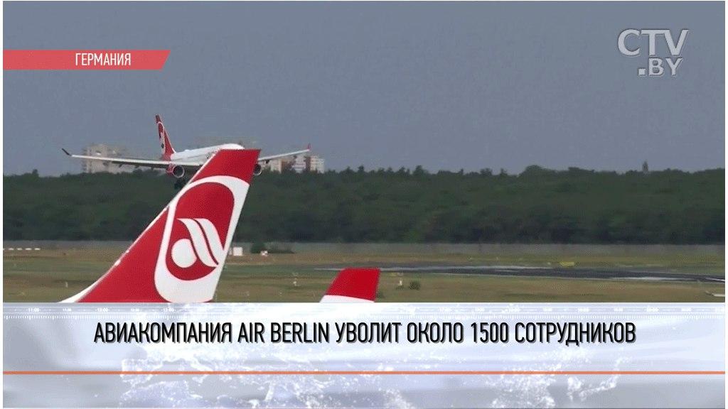 Обанкротившаяся авиакомпания Air Berlin уволит 1400 служащих