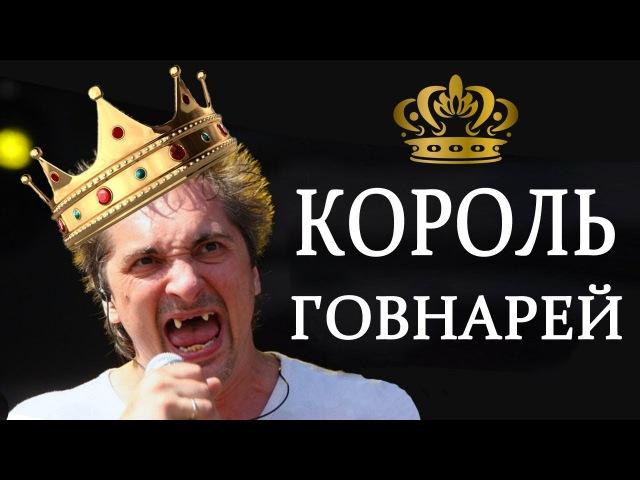 ГОРШОК (Михаил Горшенев) - КОРОЛЬ ГОВНАРЕЙ (Ответ К. Сапрыкину)
