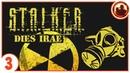 S.T.A.L.K.E.R. ПОИСК. DIES IRAE 03. В поисках супероружия.