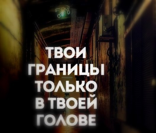 твои границы только в твоей голове фото образ добиться