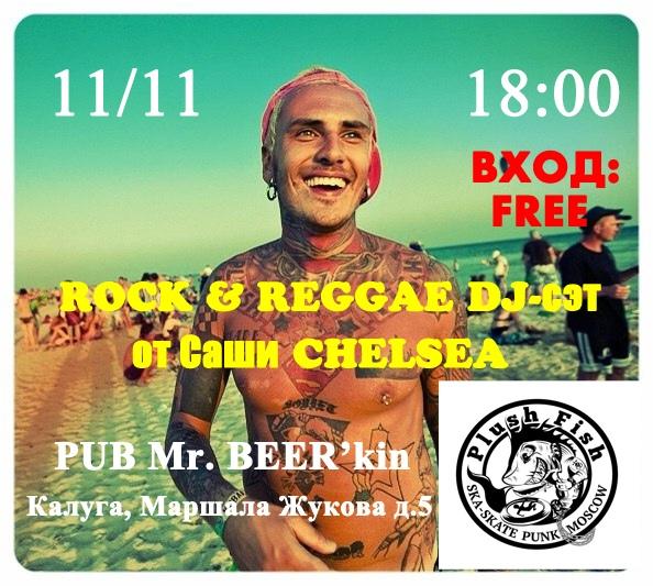 Афиша Калуга PLUSH FISH (ROCK & REGGAE DJ-сэт от ЧЕЛСИ)!!!