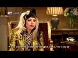 Lady Gaga — Интервью для «MTV» (RUS SUB)