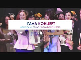 Гала-концерт фестиваля Студенческая осень 2018