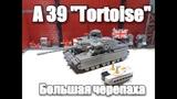 LEGO tank (A39) TORTOISE on RC.Танк на пульте управления