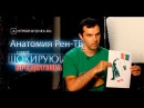 Анатомия РЕН-ТВ Самая шокирующая бредятина