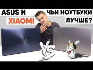 Честно о ноутбуках Xiaomi. Обзор и cравнение с Asus