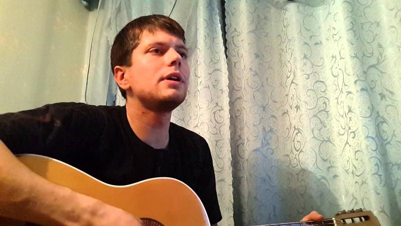 Руки Вверх - Чужие губы песня под гитару (Кавер)