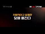 박해진♥오연서 이게 진짜 내가 기다렸던 유정과 홍설ㅜㅜ  #치즈인더트랩 3월 14일 화이트데이 CGV 단독 개봉