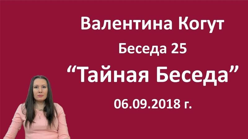 Тайная Беседа - Беседа 25 с Валентиной Когут