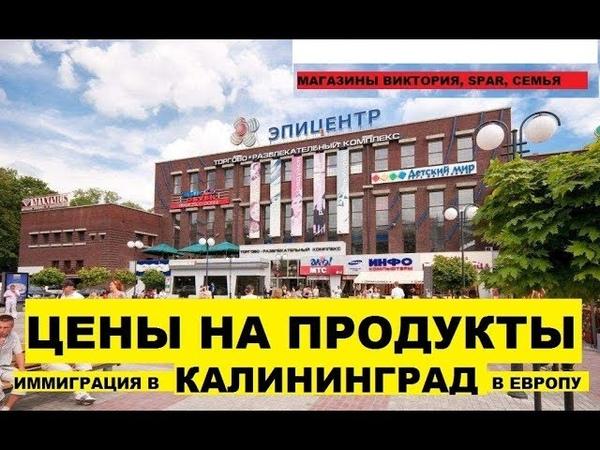 Цены на продукты в Калининграде Переезд иммиграция в Калининград в Европу Плюсы минусы 10 смотреть онлайн без регистрации