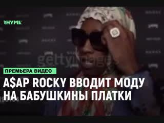 A$ap rocky вводит моду на бабушкины платки [рифмы и панчи]