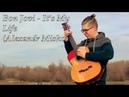 Виртуоз гитара Живой звук