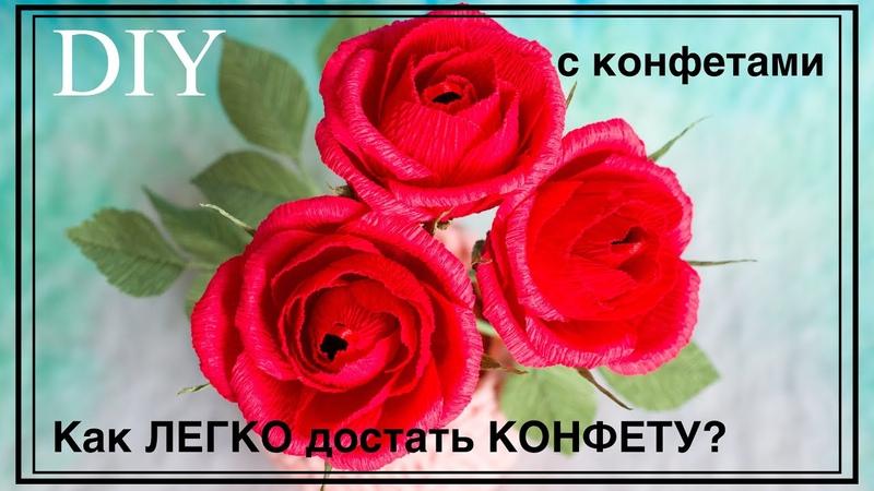 Букет из конфет Розы из гофрированной бумаги с конфетами Bouquet made of sweets Paper roses