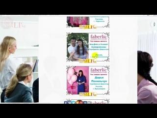 Присоединяйтесь к интернет   проекту FaberlicOnline