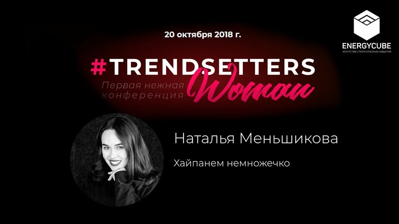 Наташа Меньшикова Trendsetters Woman