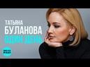 Татьяна Буланова Один день Official Audio 2018