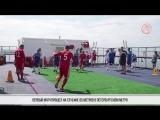 «Принцесса Анастасия» стала футбольной ареной. (18.06.2018)