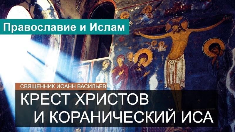 Крест Христов и коранический Иса Православие и Ислам