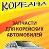 Запчасти Hyundai KIA Daewoo Chevrolet SsangYong