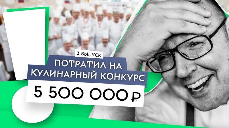 Как попасть в топ-10 поваров России и привезти звезду Мишлен в Краснодар Андрей Матюха