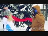 Вахтанг - Между Нами Зима