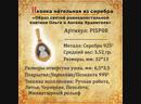 Иконка нательная серебряная образ святой равноапостольной княгиня Ольга и Ангела Хранителя PISP08