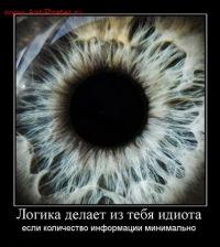 Логика Мышления, 1 июня , Москва, id173005307