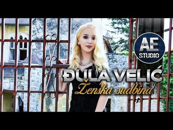 Đula Velić - Ženska sudbina (Official Video) NOVO! © 2018 █▬█ █ ▀█▀