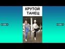 КРУТОЙ ТАНЕЦ Самые Лучшие ПРИКОЛЫ И DUBSMASH танцы КАЗАХСТАН РОССИЯ 278