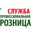 ПРОФЕССИОНАЛЬНАЯ РОЗНИЦА с Натальей Антоновой