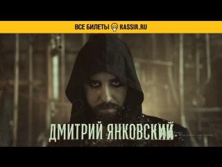 Дмитрий Янковский проект NeoClassic | Аврора 14 октября