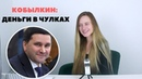 Команда Медведева Дмитрий Кобылкин ПРОКЛЯТЫЕ ДВОЙНИКИ