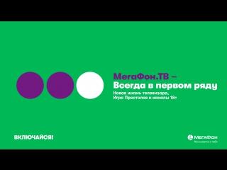 #4 МегаФон.ТВ – Всегда в первом ряду | Включайся!