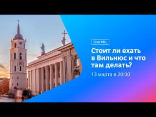 Стоит ли ехать в Вильнюс и что там делать? || Туту.ру Live #61