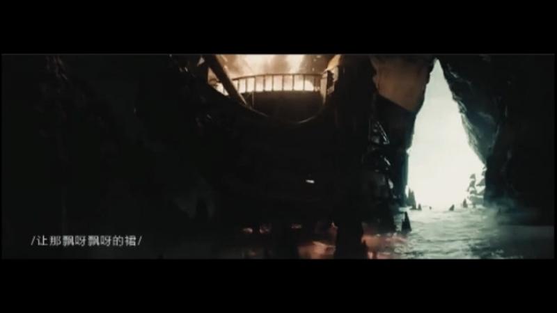 Реквизировано: видеоклип по пейрингу Салазар/Джек: 【裙下之臣】萨拉查X杰克船长.